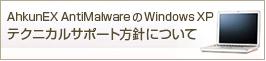 AhkunEX AntiMalware の Windows XP  テクニカルサポート方針について