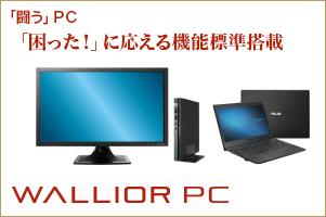 wallior-pc