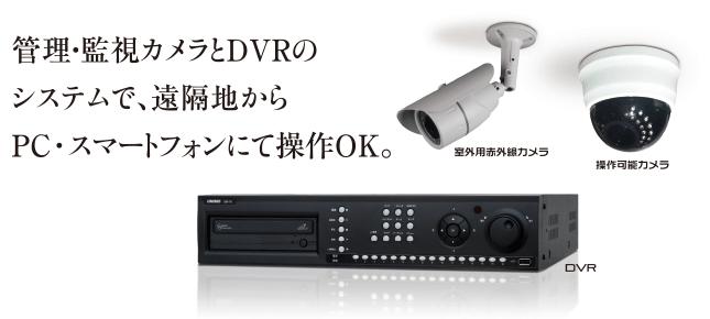 「闘う」管理・監視カメラシステム