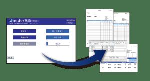 売上請求管理システム機能