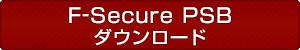 F-Secure PSB ダウンロード