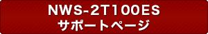 NWS-2T100ES サポートページ